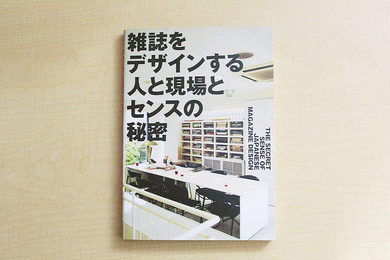 雑誌をデザインする人と現場とセンスの秘密