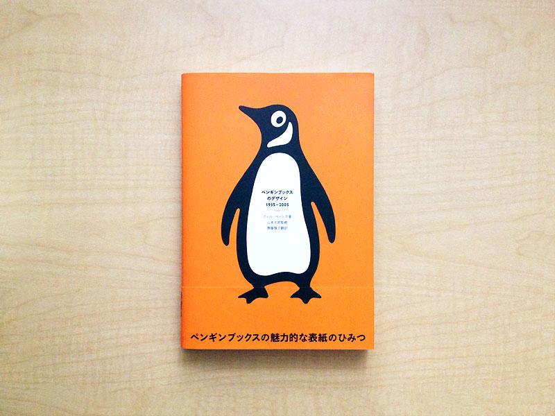 ペンギンブックスのデザイン