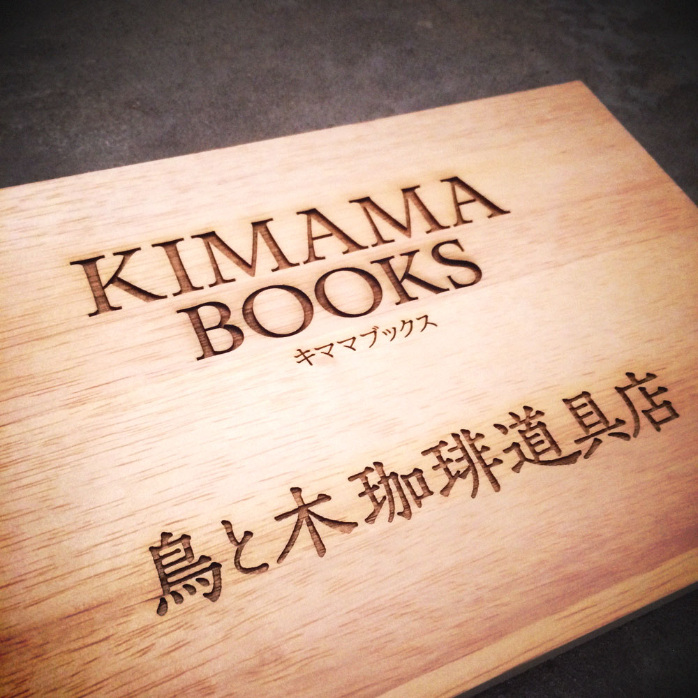 kimamabooks-sign