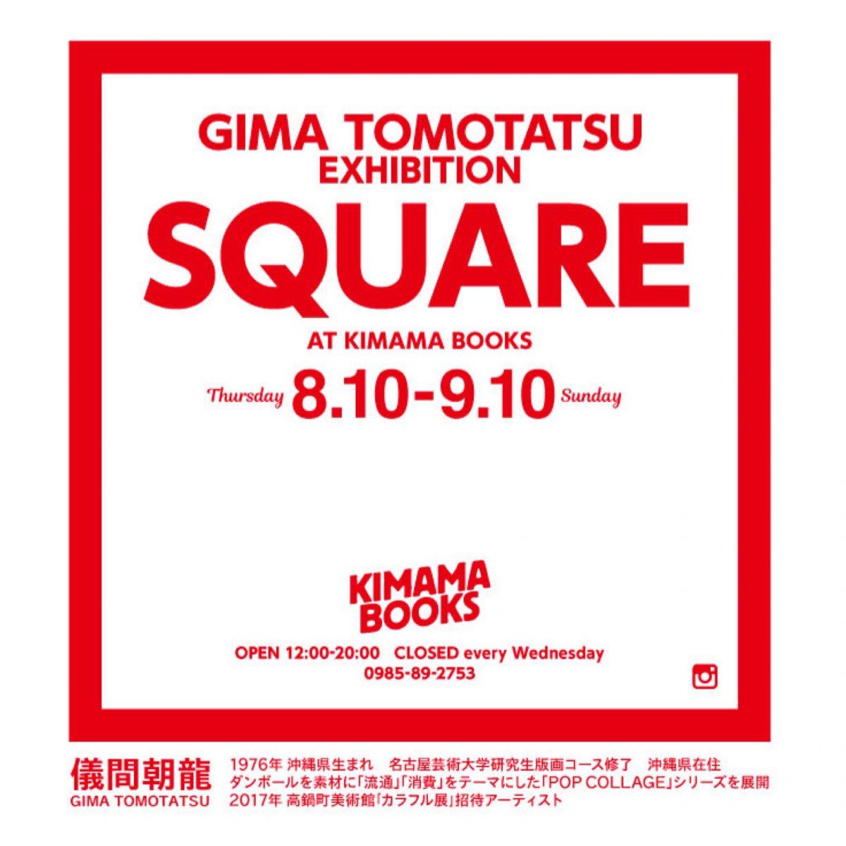 gima tomotatsu exhibition